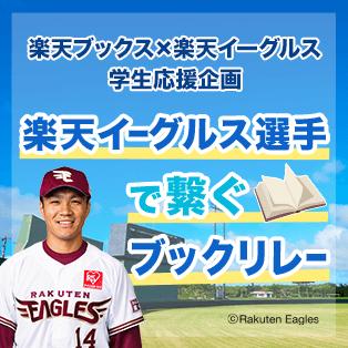 【楽天ブックス】楽天ブックス×東北楽天ゴールデンイーグルス 学生応援企画(2020/7/29~8/18)