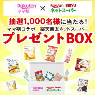 ママ割x楽天西友ネットスーパープレゼントBOXキャンペーン