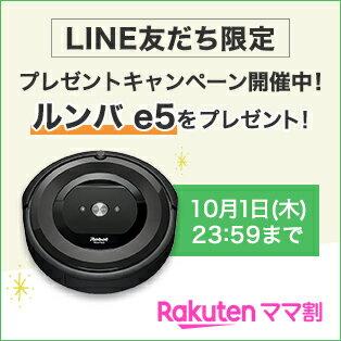 ママ割LINE友だち限定プレゼントキャンペーン