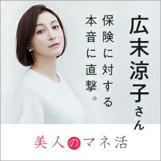 広末涼子さん 保険に対する本音に直撃。 万が一のためのものではない。わたしが保険の加入をおすすめするワケ