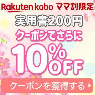 主婦の友社 人気の実用書が200円均一 さらにママ割限定で、実用書200円均一セールの対象作品が、10%OFFになるクーポン