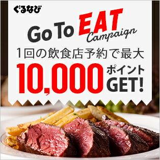 【Go To Eat キャンペーン】予約&来店で最大10,000ぐるなびポイント!
