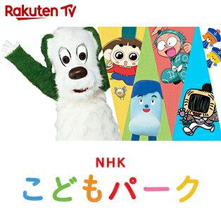 NHKこどもパーク配信開始告知バナー(Rakuten TV)