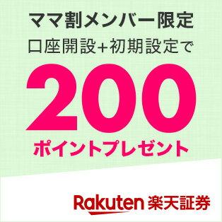 【ママ割会員限定】楽天証券口座開設&初期設定で200ポイント