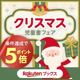 楽天ブックス クリスマス児童書フェア2020