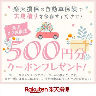 楽天ママ割メンバー限定!楽天損保の自動車保険のお見積りを保存するだけで500円分クーポンプレゼント