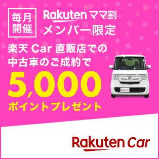 毎月開催!ママ割メンバー限定 楽天Car直販店での中古車のご成約で5,000ポイントプレゼント!
