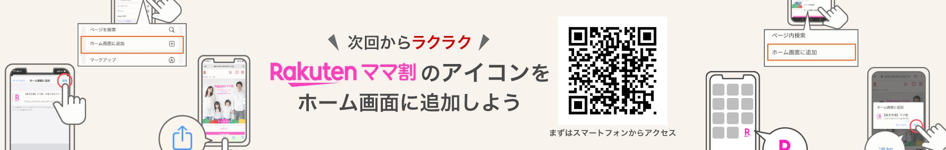 ママ割Add To Home Screen告知
