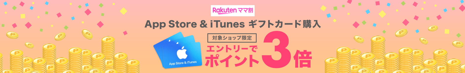 App Store & iTunes ギフトカード購入キャンペーン