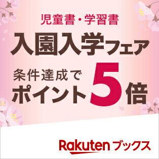 楽天ブックス 入園入学フェア2021
