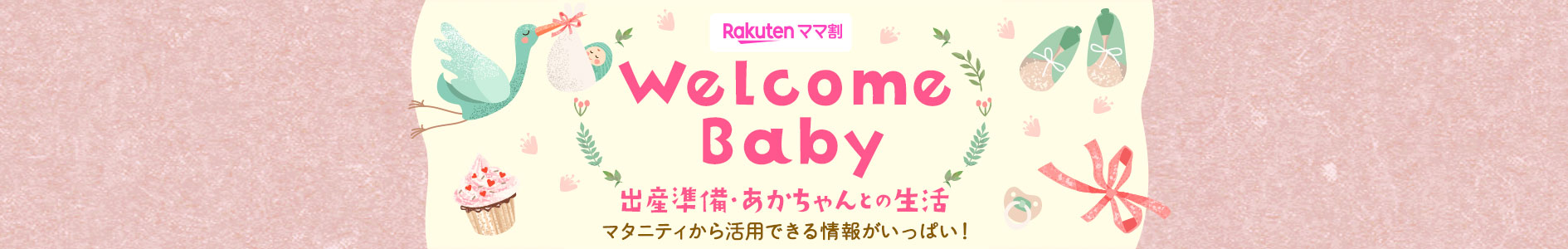 Welcome Baby 出産準備・あかちゃんとの生活