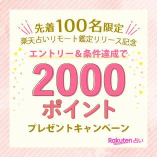 初回利用&アンケート回答で2000円ポイントバックキャンペーン