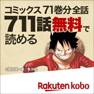 楽天Kobo話読みにて、コミック「ワンピース」の71巻分が全部無料配信