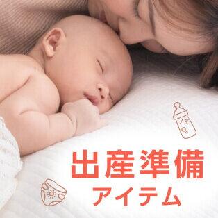 出産準備アイテム