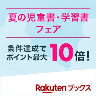 楽天ブックス 夏の児童書フェア2021
