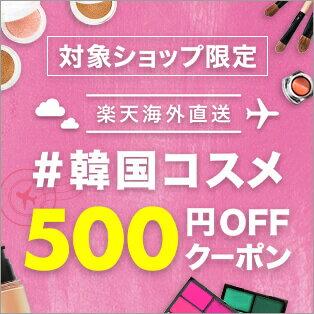 【海外直送】韓国のショップで使える3,000円以上でのお買い物で500円OFFクーポンプレゼント!