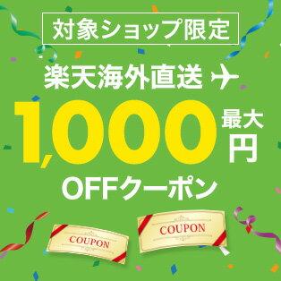 海外からお取り寄せ!最大1,000円OFFクーポンキャンペーン