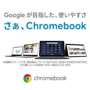 Chromebookストア