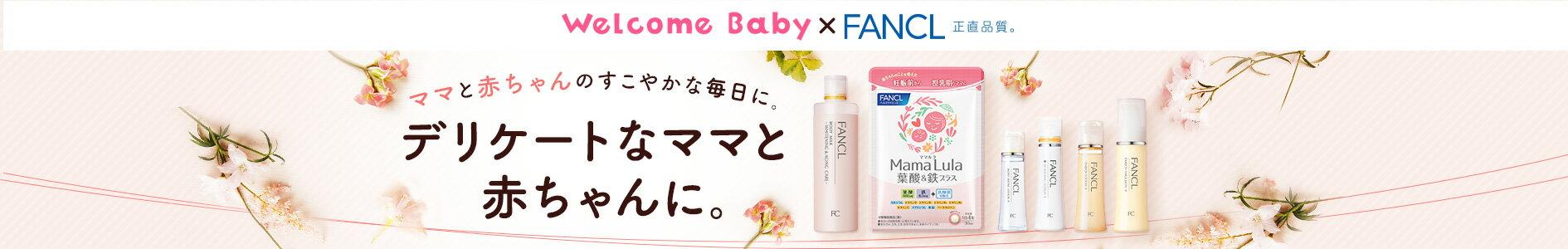 妊娠前から出産後にも使える  FANCLおすすめアイテムをご紹介!