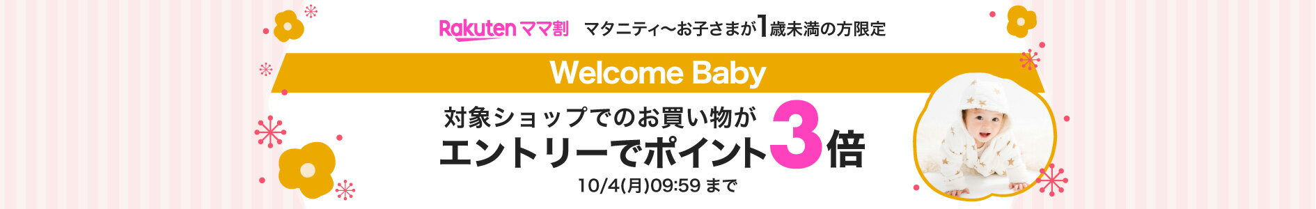 Welcome Babyポイント3倍