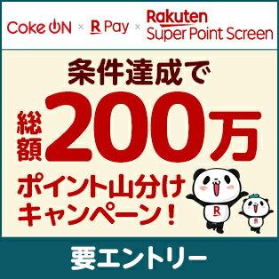 CokeONドリンクチケットキャンペーン