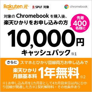 楽天ひかり×Chromebook 10,000円キャッシュバックキャンペーン