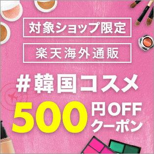 【楽天海外通販】韓国のショップで使える3,000円以上でのお買い物で500円OFFクーポンプレゼント!