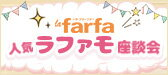la-farfa 人気ラファモ座談会