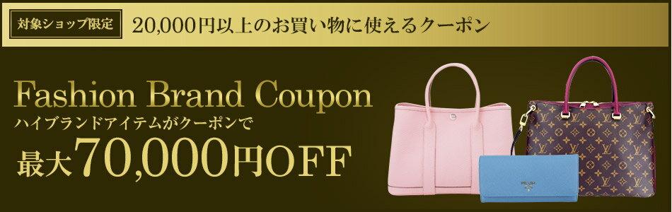 対象ショップ限定 20,000円以上のお買い物に使えるクーポン Fashion Brand Coupon ハイブランドアイテムがクーポンで最大70,000円OFF