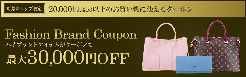 対象ショップ限定 20,000円以上(税込)のお買い物に使えるクーポン Fashion Brand Coupon ハイブランドアイテムがクーポンで最大30,000円OFF