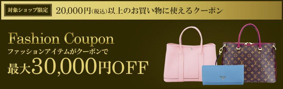 対象ショップ限定 20,000円以上(税込)のお買い物に使えるクーポン Fashion Coupon ファッションアイテムがクーポンで最大30,000円OFF