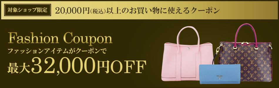 対象ショップ限定 20,000円以上(税込)のお買い物に使えるクーポン Fashion Coupon ファッションアイテムがクーポンで最大32,000円OFF
