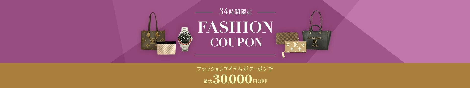 FASHION COUPON ファッションアイテムがクーポンで最大30,000円OFF
