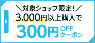 対象ショップ限定!3,000円以上購入で300円OFFクーポン