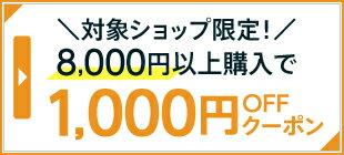 対象ショップ限定!8,000円以上購入で1,000円OFFクーポン