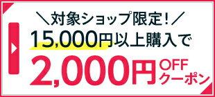 対象ショップ限定!15,000円以上購入で2,000円OFFクーポン