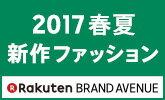 【Rakuten BRAND AVENUE】人気ブランドの新作特集