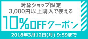 対象ショップ限定 3,000円以上購入で使える 10%OFFクーポン 2018年3月12日(月)9:59まで
