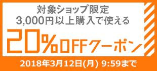 対象ショップ限定 3,000円以上購入で使える 20%OFFクーポン 2018年3月12日(月)9:59まで