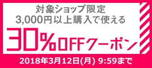 対象ショップ限定 3,000円以上購入で使える 30%OFFクーポン 2018年3月12日(月)9:59まで