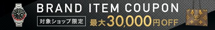 最大30,000円OFFファッションクーポン
