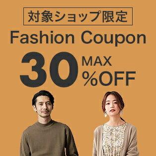 Max30%OFFクーポン配布中!