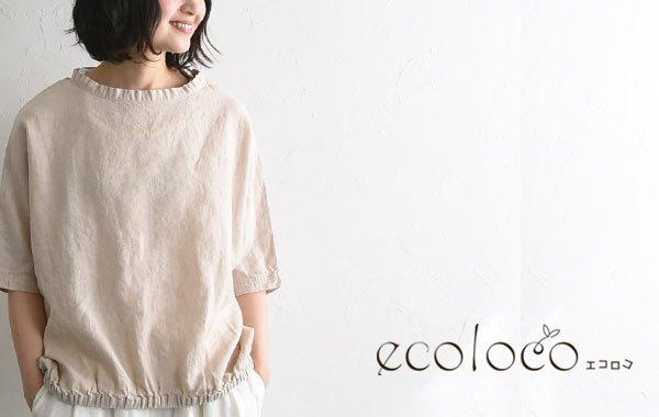 ecoloco(エコロコ)