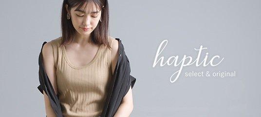 haptic(ハプティック)