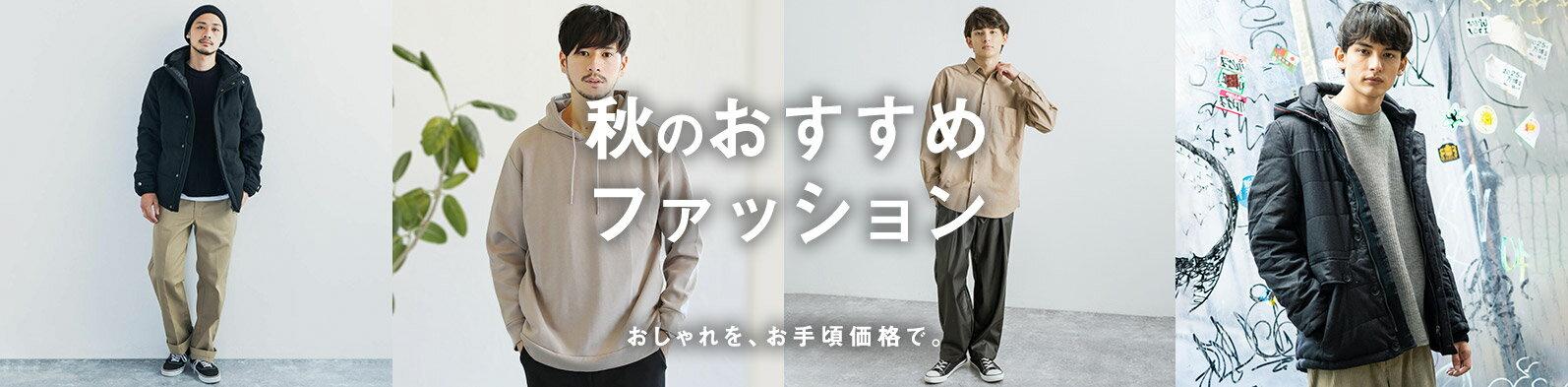 秋のおすすめファッション MEN