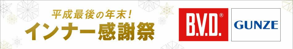 平成最後の年末! インナー感謝祭