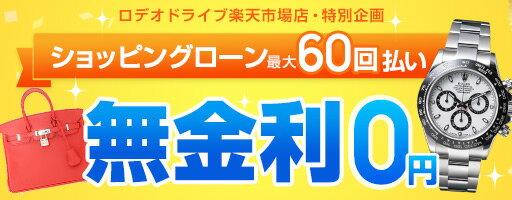 ショッピングローン無金利0円