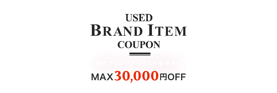 USED BRAND ITEM COUPON 最大30,000円OFFクーポン