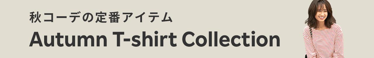秋コーデの定番アイテム