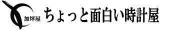 加坪屋(かつぼや)